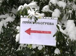 В Армянске работают пункты обогрева