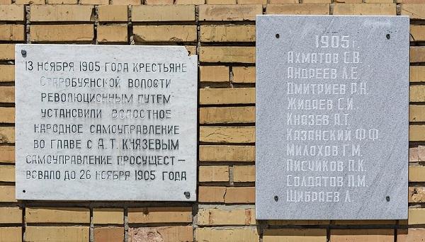 Мемориальная доска в селе Старый Буян.